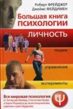 Большая книга психологии. Личность: теории, упражнения, эксперименты
