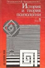 История и теория психологии