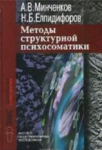 Методы структурной психосоматики